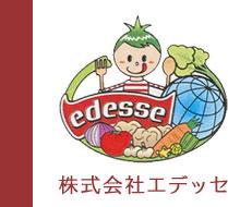 株式会社エデッセ